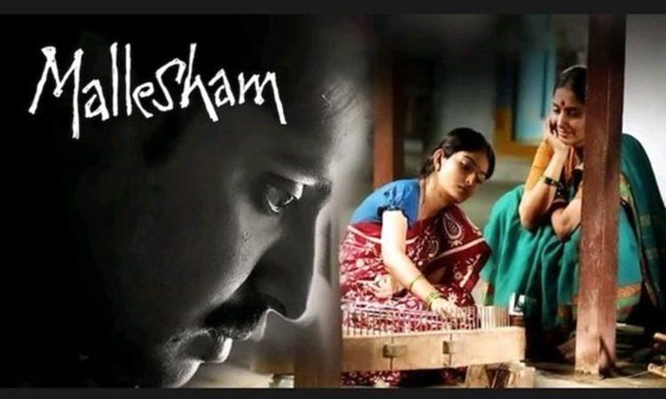 Mallesham-Prime-Netflix