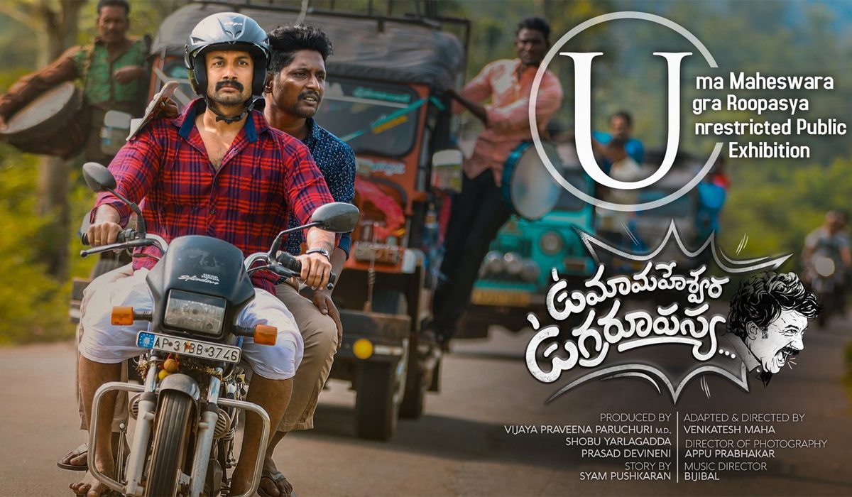 Uma Maheswara Ugra Roopasya --Movie Review